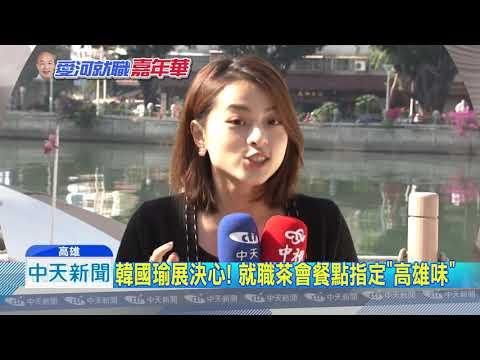 20181210中天新聞 韓國瑜展決心! 就職茶會餐點指定「高雄味」