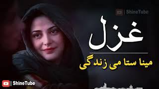 Pashto new ghazal -meena sta me zindagi