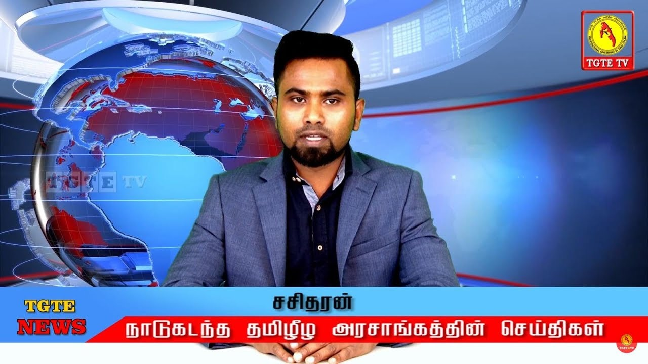 15.10.2018 - TGTE NEWS 08 | செய்திகள் | நாடுகடந்த தமிழீழ அரசாங்கம் | TGTE.TV