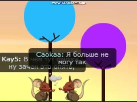Трансформайс-Настя Каменских  Песня Красной Шапочки