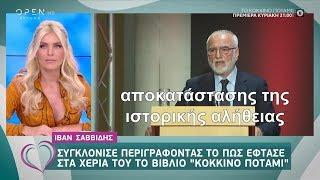 «Το Κόκκινο Ποτάμι»: Συγκλόνισε με την ομιλία του ο Ιβάν Σαββίδης - Ευτυχείτε! 3/10/2019 | OPEN TV