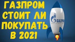 Стоит ли покупать акции Газпрома в 2021 году? Новая дивидендная политика Газпрома.