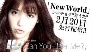 IU - 「New World」 Lyric Movie
