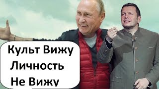 КУЛЬТ ЛИЧНОСТИ ПУТИНА - БЕЗЛИЧНОСТИ