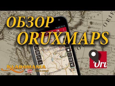 ОБЗОР ORUXMAPS Полезная программа для кладоискателя и ориентирования на местности
