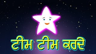 Tim Tim Karday | Twinkle Twinkle Little Star in Punjabi | Punjabi Kids Songs | eDewcate Punjabi