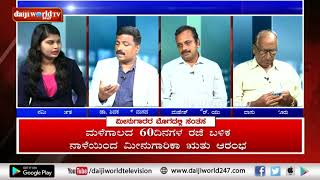 News Talk - Meenugarikege Green Signal│Episode 713│Daijiworld Television