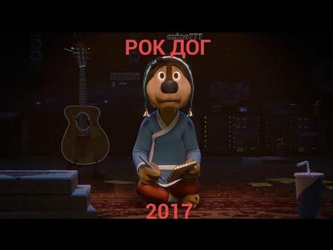 Рок дог мультфильм 2017 рок дог бесплатно