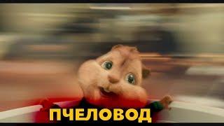 Элвин И Бурундуки Перепели Песню Пчеловод(RASA)