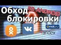 Как в телефоне смартфоне и планшете на android обойти блокировку сайтов vk ok mail ru yandex mp3