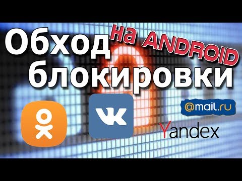 Как, в телефоне, смартфоне и планшете на Android, обойти блокировку сайтов VK, OK, Mail.ru, Yandex