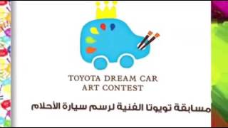 Toyota 10th Dream Car Art Contest, Saudi Arabia