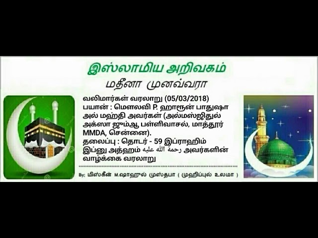 31 - இப்ராஹிம் இப்னு அத்ஹம் ரஹ்மதுல்லாஹி அலைஹி அவர்களின் வாழ்க்கை வரலாறு (1)