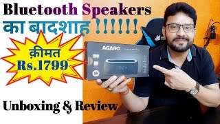 Best Bluetooth Speaker | AGARO Indulge Portable Bluetooth Speaker | Unboxing And Review In Hindi