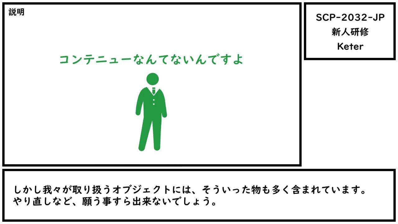 【ゆっくり紹介】SCP-2032-JP【新人研修】