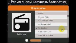 Радио онлайн слушать бесплатно. Часть 3. B-G