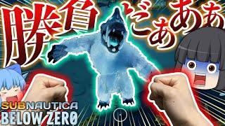 #17【深海探索】スノーストーカーと正々堂々勝負だッ!!【ゆっくり実況】※修正版