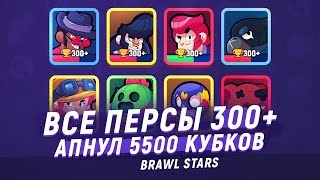 ВСЕ ПЕРСЫ 300+. АПНУЛ 5500 КУБКОВ | BRAWL STARS
