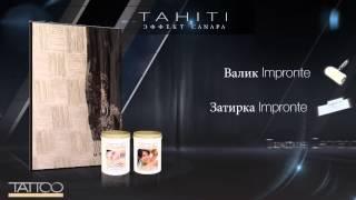 Декоративная краска TATTOO TAHITI - эффект canapa www.magkraska.ru