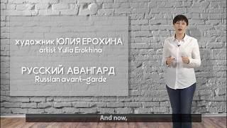Русский авангард художник Юлия Ерохина \ Russian avant-garde artist Yulia Erokhina