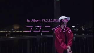 2016年11月14日 公開 イズミフミ新作Music Video「ココニイル。」予告動...