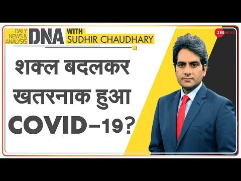 DNA: COVID-19 का Indian Variant कितना 'खतरनाक'? | Coronavirus | Double Mutant | Latest Hindi News