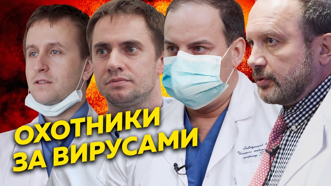 Редакция от (28.05.2020) Как наука борется с эпидемиями и почему её обыграл коронавирус