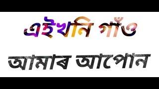 Assamese Village lifestyle | Pathsala Raas