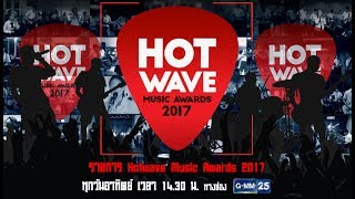 HOT WAVE MUSIC AWARDS 2017 [EP.1] วันที่ 9 ก.ค. 60