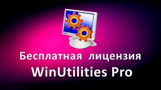 Бесплатная лицензия WinUtilities Pro. Программа для очистки и оптимизации компьютера