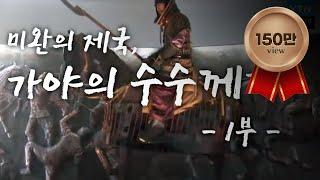 [가야의 미스터리] 1부 미완의 제국, 가야의 수수께끼…