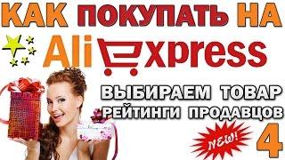КАК покупать НА AliExpress - Выбираем товар .Рейтинги продавцов : Урок 4