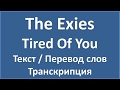The Exies Tired Of You текст перевод и транскрипция слов mp3