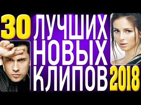 ТОП 30 ЛУЧШИХ НОВЫХ КЛИПОВ 2018 года. Самые горячие видео страны. Главные русские хиты.