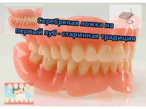 Серебряная ложка на первый зуб - старинная традиция
