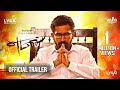 Watch Vijay Antony's Yaman Trailer