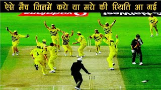 क्रिकेट इतिहास के सबसे हाई स्कोर मैच//Highest and successful Run Chases in ODI history