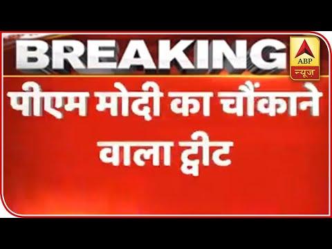 PM Modi's Tweet Breaks Internet, Tweeted 'May Quit Twitter, Facebook, Instagram, YouTube'   ABP News