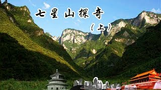 《地理中国》 20171129 七星山探奇(上) | CCTV