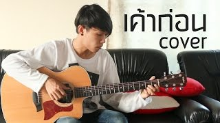 เค้าก่อน - Fingerstyle Guitar Cover by tonpalm