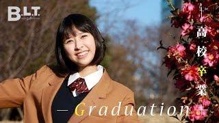 ただいま好評発売中! http://goo.gl/8uMmhp】 この春、高校を卒業するアイドル5人の「1度きりの卒業アルバム」が完成。 「卒業」という一大イベ...