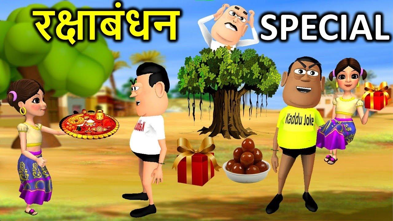 रक्षाबंधन भाई बहिन प्यार राखी Raksha Bandhan Special Comedy Video Joke Kaddu Joke Funny Comedy Video