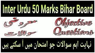 Class 12th Urdu Bihar Board 50 Marks || VVI Objective Questions for 2020 Exam