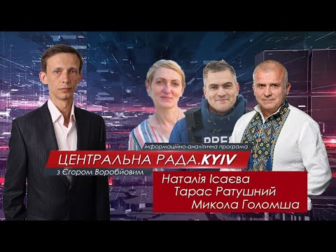 mistotvpoltava: Центральна Рада KYIV - випуск 22