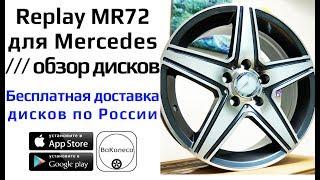 Литые диски на Mercedes /// обзор