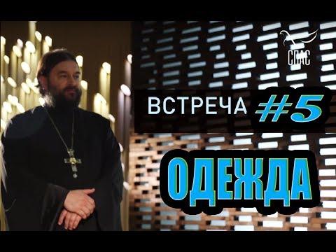 Встреча с молодежью #5. Одежда! Протоиерей Андрей Ткачёв