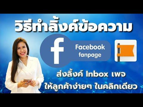 ตอนที่ 7: วิธีทำลิงค์ข้อความเฟสบุ๊คแฟนเพจ/ ลิ้งค์ Inbox Facebook Fanpage