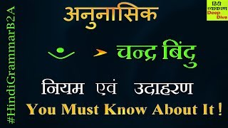 Hindi Grammar - Anunasik, [हिंदी व्याकरण - अनुनासिक ] Anunasik examples   #HindiGrammarB2A