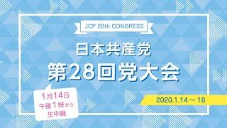 日本共産党第28回大会特集(2020.1.14~18)|エントリー│日本共産党 ...