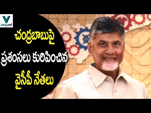YCP Leaders Praises CM Chandrababu - Vaartha Vaani